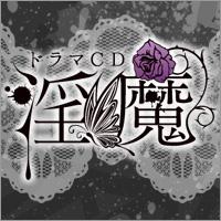 ドラマCD「淫魔」アイキャッチ