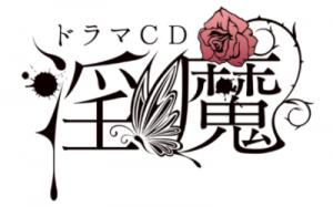 「淫魔」ロゴ1