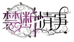 禁断情事ロゴ