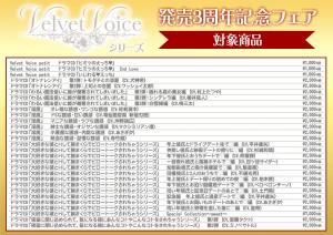 160722-0811_VelvetVoiceFair-taisyou_EY