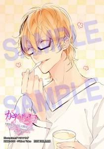 【SAMPLE入り】karepilo14_animatetokuten170406